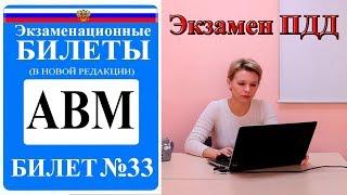 Билет 33. Экзаменационные билеты ПДД 2019. Категория АВМ