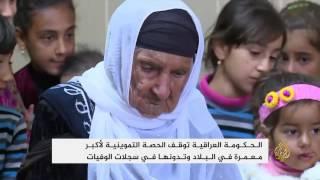 الحكومة العراقية توقف الحصة التموينية لأكبر معمرة بالبلاد