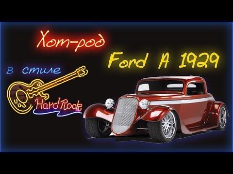 Хот-род Ford A 1929 года мощностью 500+ л.с.в стиле Hard Rock