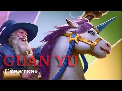 видео: smite 4 Сезон: clash\Схватка - guan yu\Гуан Юй: Вечно в меньшинстве.