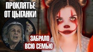 Download ЦЫГАНКА ПОДЛОЖИЛА КУКЛУ С ПОРЧЕЙ Mp3 and Videos
