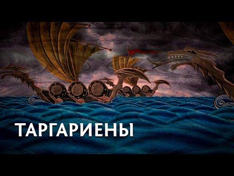 Таргариены (Визерис, Bluray бонус 1-го сезона Игры престолов, перевод 7kingdoms.ru)