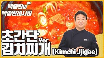 초간단 김치찌개 ㅣ 백종원의 백종원 레시피