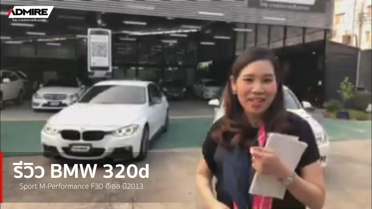[ขายแล้ว] รีวิวรถ BMW 320d Sport M-Performance F30 ดีเซล ปี13 สวย  คุ้มค่าเกินราคาที่สุดในตอนนี้