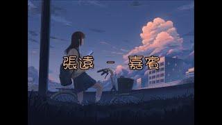 張遠 Zhang Yuan – 嘉賓 Jia Bin 《Chi/Pin/Eng》