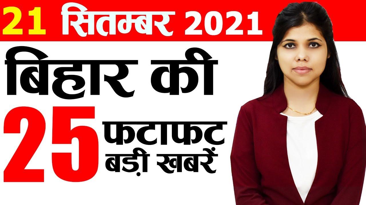 Download Get Bihar news of 21st Sept 2021.Info of Arwal,Darbhanga,Kaimur,Munger,Saharsa,Supaul,NIT Patna
