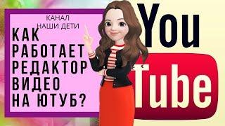 Редактор видео ютуб 2019
