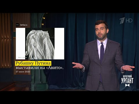 О рубашке Владимира