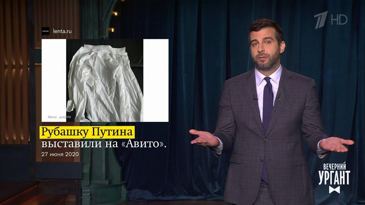 О рубашке Владимира Путина, забытой в отеле, новой должности Сергея Шнурова. Вечерний Ургант