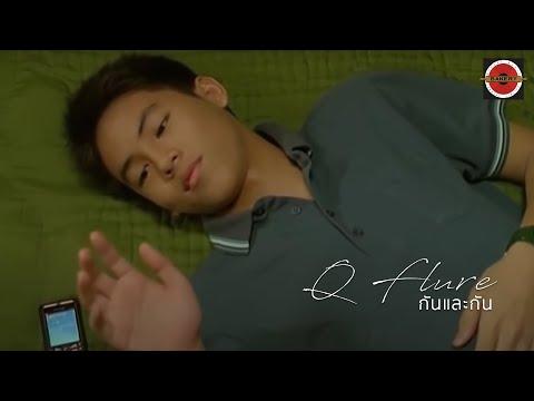 Photo of ภาพยนตร์ รัก แห่ง สยาม – Q Flure – กันและกัน [Official MV]