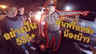 ปั่นตำรวจ-อย่างฮา-555-งัดไอเท็มลับโชว์-ท่อลั่นเข้าด่าน-z800-ep-339