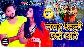 चलs भउजी छठी घाटे I #Gunjan Singh का सबसे ज्यादा बजने वाला #Video_Song I मगही छठ गीत 2020