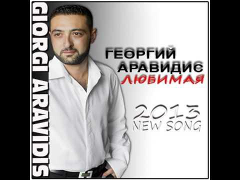 Giorgi Aravidis ЛЮБИМАЯ  (Lyrics-David Atoyan)