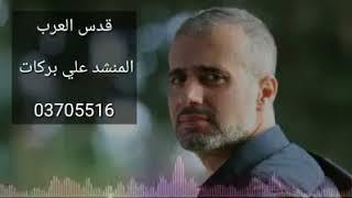 Download Video Ali Barakat |قدس العرب| MP3 3GP MP4