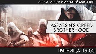 Assassin's Creed: Brotherhood - В глубоком подполье