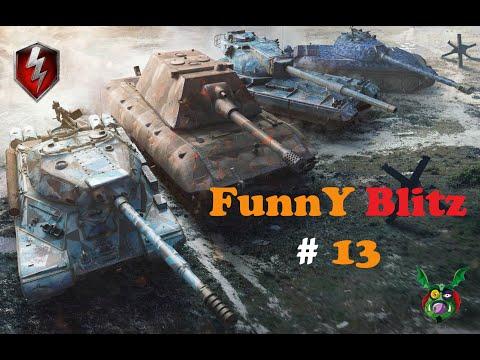 Приколы 😂 и Смешные моменты 🤣 WoT Blitz № 13|| Funny Blitz || ТОЛЬКО БАБАХА!!!!!