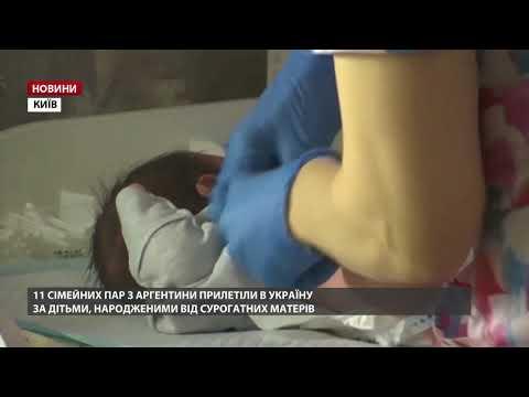 Аргентинці прилетіли в Україну за дітьми від сурогатних матерів