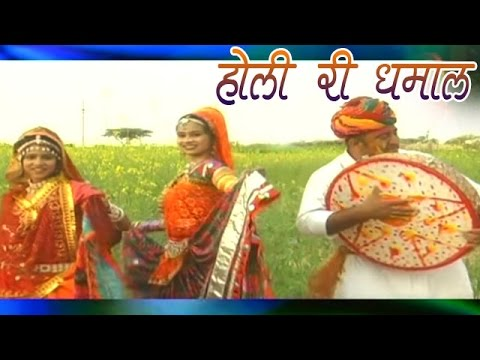 rajasthani holi geet || Holi Ri Dhamaal || Chang Bansuri Folk Song || Sawarmal Saini
