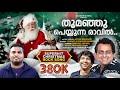 Thoomanju Peyyunna | Latest Christmas Carol Song 2017 | Franco | Jacob Ambadan
