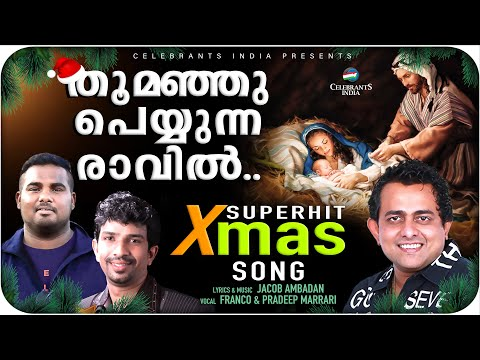 Thoomanju Peyyunna | Latest Christmas Carol Song 2017 | Franco | Jacob Ambadan