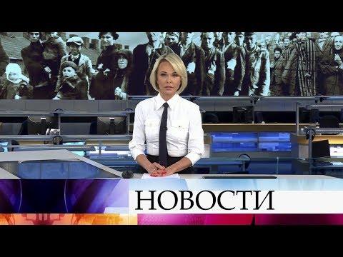 Выпуск новостей в 18:00 от 23.01.2020
