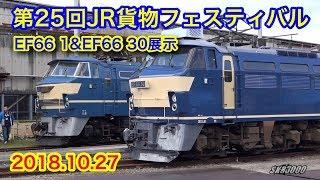 【第25回JR貨物フェスティバル 広島車両所一般公開 2018.10.27】
