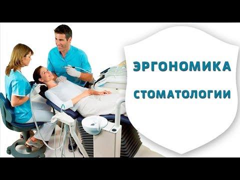 Эргономика в стоматологии. Положение врача и пациента во время стоматологического приёма | Дентал ТВ