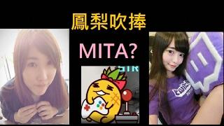【鳳梨妹實況】鳳梨吹捧Mita