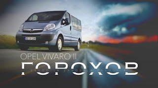 Пассажир Опель Виваро 2  Opel Vivaro проверенный Auto.RIA а потом Zavodila. Что может пойти не так?
