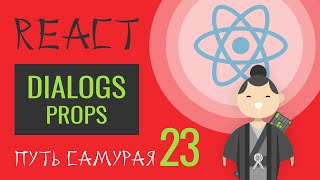 23. Уроки React JS (props для Диалогов) - react курсы бесплатно