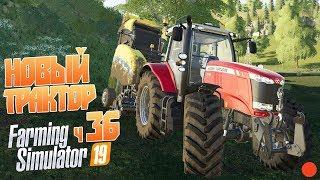 Farming Simulator 19 ч36 - Доволен ли я покупкой?