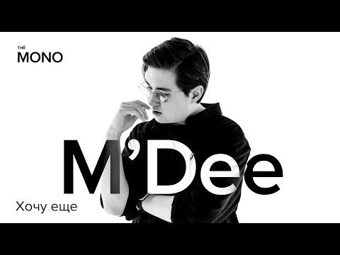 Смотреть клип M'dee - Хочу Еще