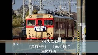 いすみ鉄道「急行5号」 上総中野行 車内放送 ※音量注意