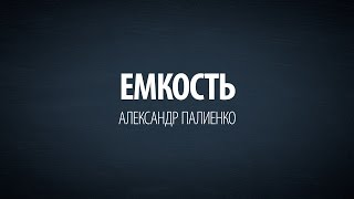 Ёмкость. Александр Палиенко.