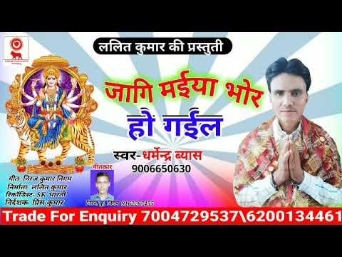 dharmendra-bayas-||-ka-super-hit-song---jagi-jagi-maiya-jagi-ab-bhor-ho-gaele-||new-song-2018