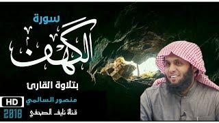 سورة الكهف كاملة بصوت|| الشيخ منصور السالمي|| بأداء مختلف يفوق الوصف||HD