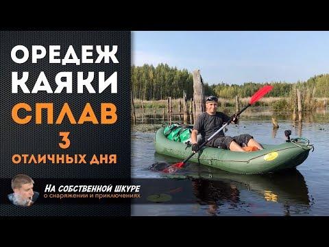⭐️ Сплав, Каяки,