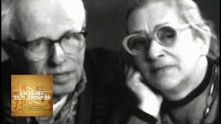Андрей Сахаров и Елена Боннэр. Больше, чем любовь