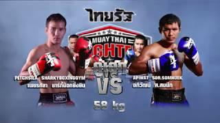 ไทยรัฐ มวยไทยไฟต์เตอร์ 5 ส.ค. 60 l ไทยรัฐทีวี ช่อง 32