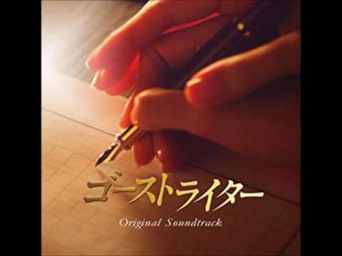 笹野芽実 - Ghostwriter