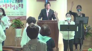 오사카중앙침례교회 9월 27일 주일 예배