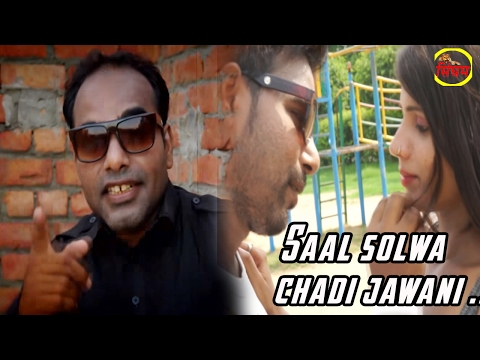 Saal solwa chadi jawani #साल सॉल्व छड़ी जवानी #Haryanvi Hot Song #Singham Hits