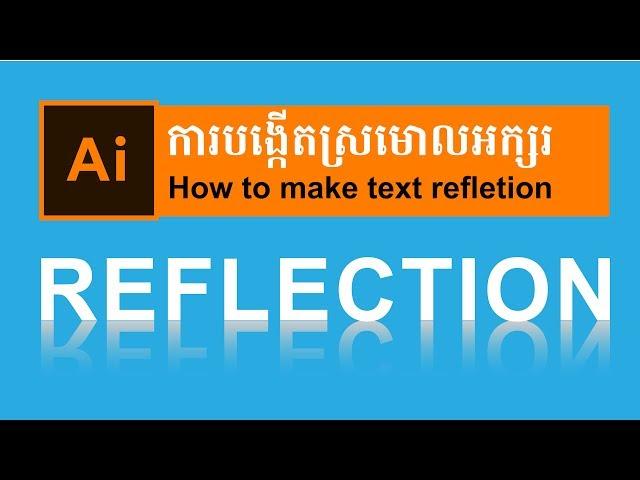 Illustrator Tutorial: Text Reflection