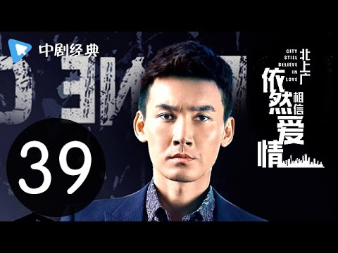 北上广依然相信爱情 39 预告 (朱亚文、陈妍希领衔主演)