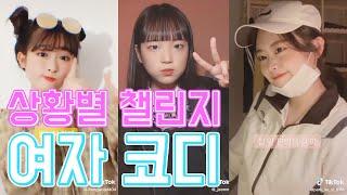 요즘 유행하는 챌린지 '상황별 여자 옷 코디&#…