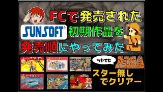 ファミコン で発売された サンソフト 初期作品を発売順にやってみた アトランチスの謎 スター無しクリアー(FC)