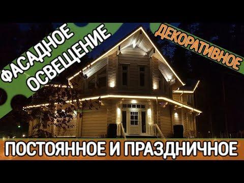 Примеры шикарного светодиодного освещения для декорирования фасада + праздничные уличные светильники