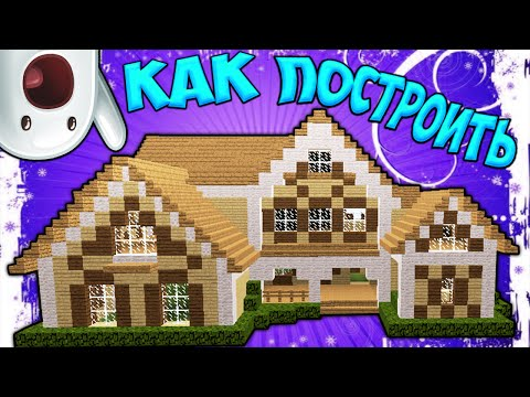 Как построить БОЛЬШОЙ и КРАСИВЫЙ дом в MineCraft ?