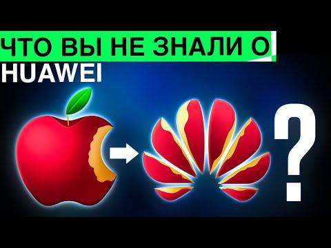 25 Фактов о Huawei которые вы точно не знали [К примеру у Huawei есть свой собственный город]