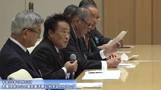 各種団体からの東京都予算に対するヒアリング【平成30年10月23日】